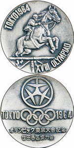 Silver commemorative equestrian XVIII Olympiad Medal, from Tokyo 1964.